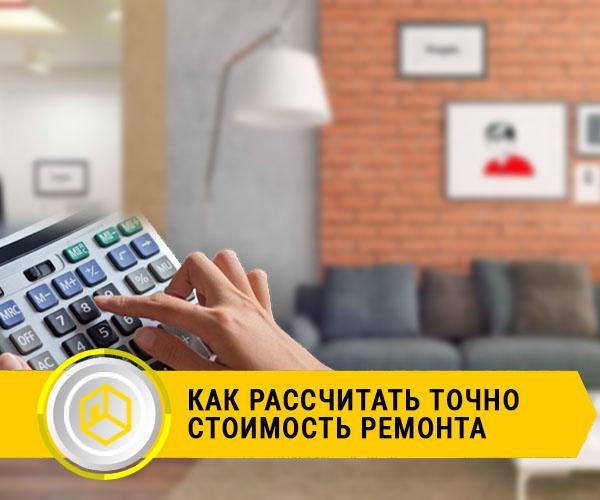 Как рассчитать точно стоимость ремонта квартиры