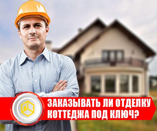 Ремонт коттеджей под ключ – в чём выгода, как выбрать подрядчика